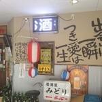 武州うどんあかねandみどりダイニング - 有名な漫画家でもあり、漫談家でもある黒田クロ先生の直筆です!