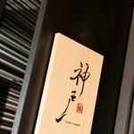 すし 神戸 ORIENTAL HOTEL -