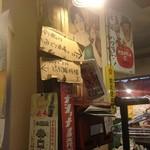 武州うどんあかねandみどりダイニング - 店内にある電柱に登らないでください(笑)