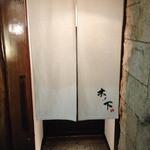 木ノ下 - 玄関
