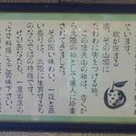 サンキスト - <'13/02/23>北限のゆず(解説)再び食せる日が待ち遠しい