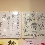 武州うどんあかねandみどりダイニング - 橋本大二郎先生、黒田クロ先生のサイン