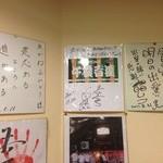 武州うどんあかねandみどりダイニング - 衆議院議員牧原先生、三遊亭鬼丸さん、黒田クロ先生のサイン