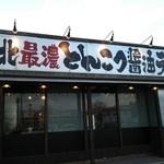 横浜ラーメンとんこつ家 - 外観。