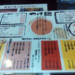 17476102 - つけ麺メニュー
