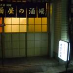 酒屋の酒場 -