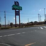 17477872 - 国道4号線バイパスから見える「道の駅ゴカ」の看板