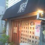 京風串揚げ 宗 - 飯塚郵便局から裏通りに入った先にあります