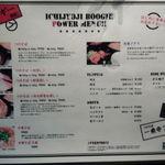 一乗寺ブギー - 【2013年2月】メニュー案内
