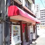 新福菜館 - 新福菜館 府立医大前店の外観(12.07)