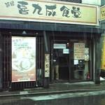 喜九成食堂 - 入口です