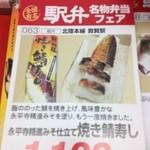 17485750 - 焼き鯖寿司1100円