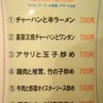 miyamahanten - 美山飯店 ランチメニュー