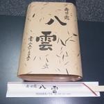八雲 - 料理写真:格好良い包装ですね。
