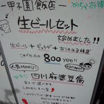 Koushienhanten - 生ビールセット!今日は我慢我慢♪