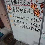 Koushienhanten - キノコメニュー