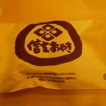 談合坂サービスエリア(上り線) スナックコーナー - 薄焼きおやき