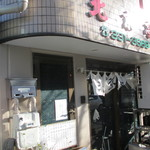 北京亭 - 店舗のすぐ近くには、、【イオン 天王町店】や隣に公園がある