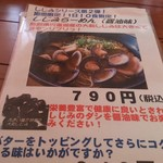 17498468 - しじみラーメン