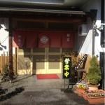 甲寿司 -
