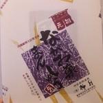 ながお菓まんじゅう 柳月 - ☆包装紙☆