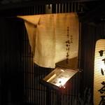 法善寺横丁 炉ばた焼 水かけ茶屋