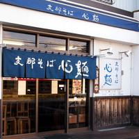 支那そば心麺 - 北本駅からも近く、裏には駐車場も完備!!