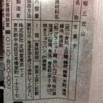 17510589 - 桜三笠山のパッケージ裏面(原料表示等)