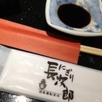 にぎり長次郎 - 醤油もひと味違いますな。