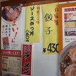 吉原食堂 - そして、ソースかつ丼と餃子も!