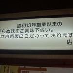 吉原食堂 - 自家製麺だそうです