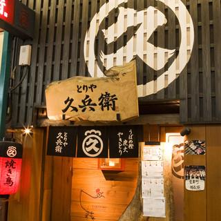 ♪松山市駅のまん前!お仕事帰りにちょこっと一杯♪