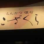 とんかつ懐石 こざくら - お店の入口の看板
