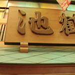 Iketsurukajitsu - 看板