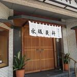 17521781 - 永坂更科の外観