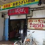 17522001 - 店舗入口