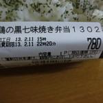 日本の御馳走 えん - 1302の意味は不明です。