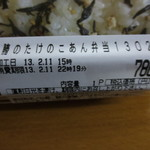 日本の御馳走 えん - こちらにも1302が。