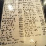 17525009 - 本日のおすすめ