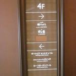 17525710 - 南館4Fにあります