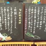 17529207 - 惣菜メニュー