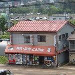 豊岡精肉焼肉店 - 二本木駅の近くにあります