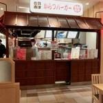からつバーガー - 博多駅B1フードコート