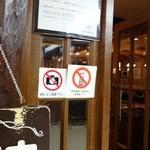 但馬屋珈琲店 - 撮影禁止と携帯禁止