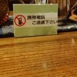 但馬屋珈琲店 - カウンターにおかれた携帯禁止(撮影許可済)