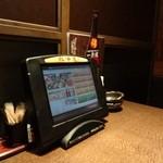 北の味紀行と地酒 北海道 - タッチパネルメニュー