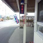 パラダイス カフェ - お店の窓口前