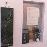 つばら つばら - 外観 5 【 2013年2月 】
