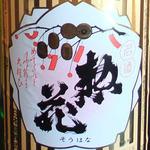 海湘丸 - ドリンク写真: