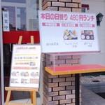 中国料理 浦東 刈谷店 -